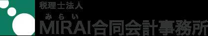 MIRAI合同会計事務所