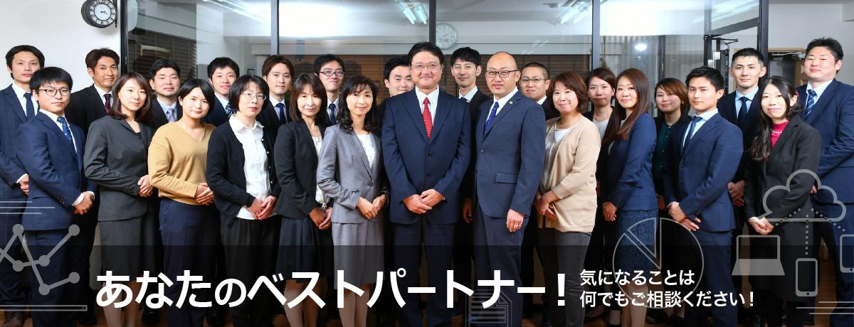 MIRAI合同会計事務所はあなたのベストパートナーです!